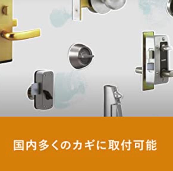 【レビュー】SADIOT LOCK(サディオロック) コスパで選ぶならおすすめ!