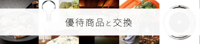 プレミアム優待倶楽部から株購入でポイント(ウィルズコイン)と豪華商品を交換できる!知って得しよう!