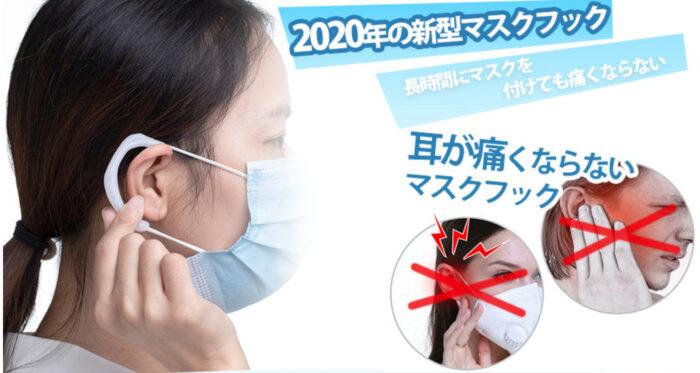 【口コミ・評判】耳が痛くならないアイテム3選。マスクの悩みを解消!首掛けタイプは耳の負担ゼロでおすすめ。
