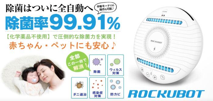 【口コミ・評判】ほぼ全てのモノを除菌可能 | 時短家電 ROCKUBOT(ロックボット)の性能は?