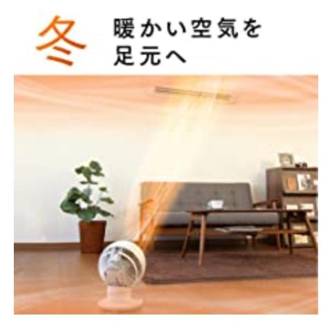 【サーキュレーター】部屋干しや換気に最適!扇風機とは違う冷暖房も効率アップで電気代の節約も。