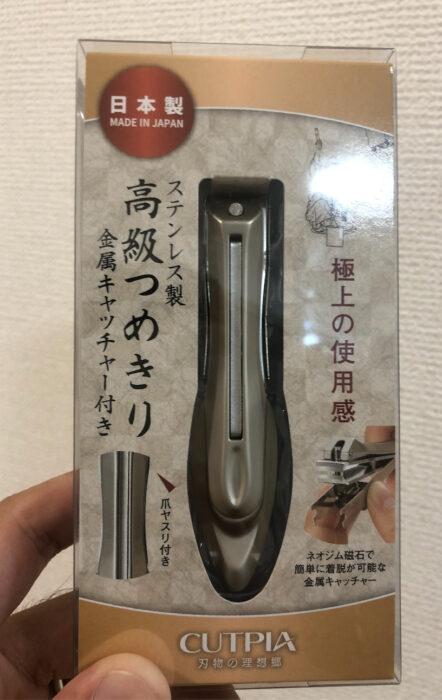 【レビュー】高級つめきりCUTPIAは切れ味最強!日本製 / ステンレス